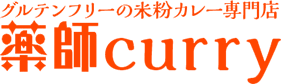 薬師curry